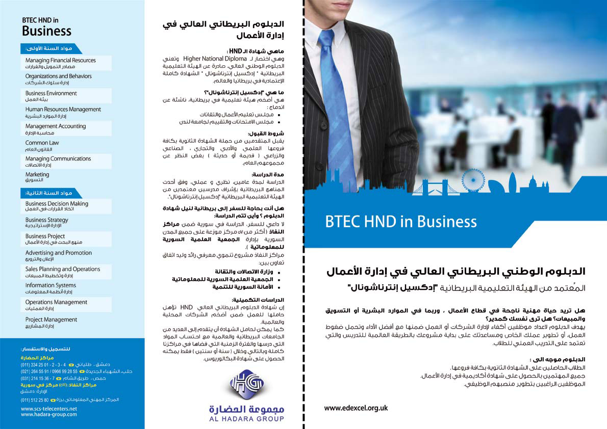 hnd business managing financial resources Business & management, human resources courses in sri lanka, hnd courses in sri lanka, human resource management institute - hrmi courses, human resource management institute - hrmi contact details, hnd in business management + hrm, and more at coursenet.